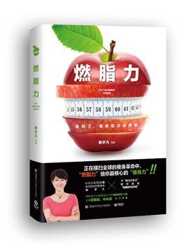 """正在横扫全球的瘦身革命中,""""燃脂 力""""给你核心""""瘦身力"""",台湾狂销30万册"""