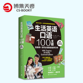 生活英语口语100主题 赠外教录音光盘(美)卡萝尔 吕克 著 互联网+时代 你需要的应读英语学习书 社交生活口语 生活日常英语书籍