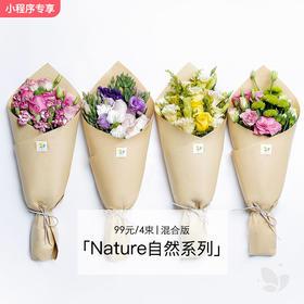 【小程序专享】新用户直降40!4束仅需99元,每周一束包邮,品质鲜花,(新用户送花瓶+荷兰进口保鲜剂),Nature自然系列 | 混合版,加购祝福卡