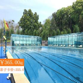 无限使用,每次低至1元|福州鼓楼大梦山游泳馆年卡,专业跳台+洗浴24h热水供应+50米标准泳池,一个适合冬泳的好地方~