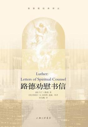 路德劝慰书信马丁路德著宗教哲学日人物文学传记