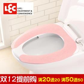 日本丽固LEC 卫生间马桶坐垫可水洗粘贴式马桶贴夏季抗菌冬季保暖