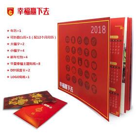 2018新年幸福礼包
