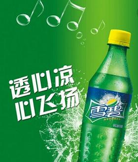 雪碧清爽柠檬味汽水500ml