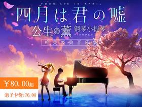 """《四月是你的谎言》——""""公生""""与""""薰""""的钢琴小提琴唯美经典音乐集"""