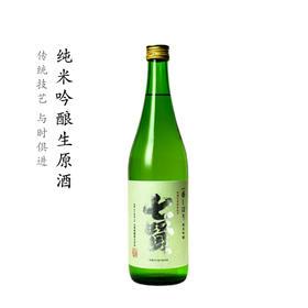 七贤纯米吟酿生原酒