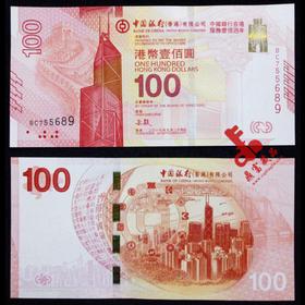 中国银行香港服务100周年纪念钞【收藏品  金银币  钱币  纪念品  礼品  熊猫币  生肖  狗年礼物  艺术】