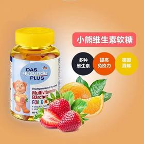 【儿童维生素】Das gesunde plus儿童多种维生素小熊软糖 60粒 水果味