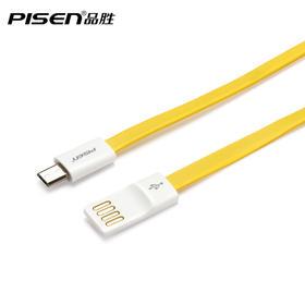 【7月兑换】安卓数据线小面充电线 0.8米 通用面条线