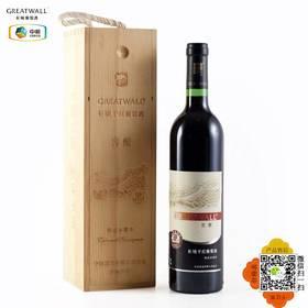 长城窖酿赤霞珠干红葡萄酒