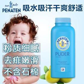 【宝宝爽身粉】PENATEN贝娜婷爽身粉100g 新生儿宝宝婴儿痱子粉