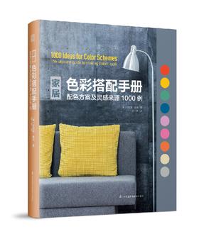 家居色彩搭配手册——配色方案及灵感来源1000例