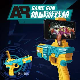 AR游戏枪,随时随地享受射击乐趣