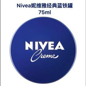【经典蓝罐】Nivea妮维雅经典蓝罐75ml