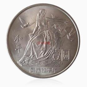 国际和平年纪念币 1986年发行