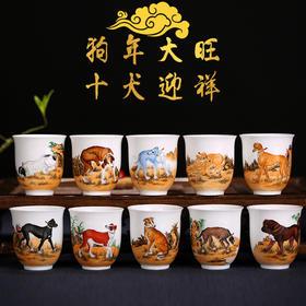 十犬图茶器 茶杯
