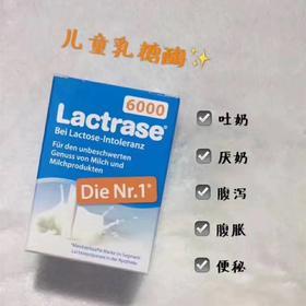 【乳糖不耐】德国Lactrase乳糖酶 婴儿奶伴侣 乳糖不耐受宝宝拉奶瓣 60粒