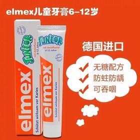 【儿童牙膏】Elmex儿童牙膏75ml 6-12岁青少年含氟牙膏食品级 防龋齿