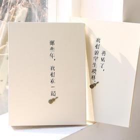 简约学生同学录活页回忆录毕业册 文具