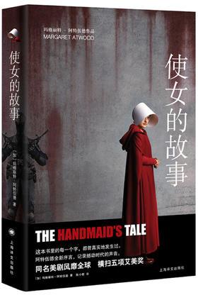 使女的故事  全球年度畅销书,艾美奖*佳剧集原著小说,引发国内外热议的警世寓言。