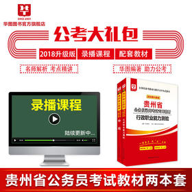 【学习包】2018 贵州省公务员录用考试专用教材 行测申论 教材2本