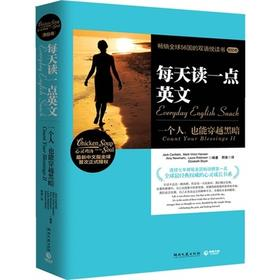 【博集直营】 正版包邮 每天读一点英文 一个人,也能穿越黑暗 世界经典权威心灵成长读物 心灵鸡汤青春励志书籍