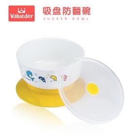 威仑帝尔婴儿吸盘碗小碗  健康透气孔设计吸盘防翻碗-CJ019