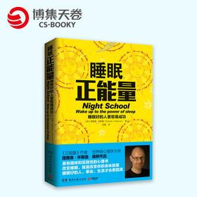 中南博集天卷新书睡眠正能量查德怀斯曼新作品,有趣味和实践性的心理书 作者还有正能量123的心理学书 正版套装书籍现货