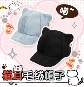 毛绒猫耳保暖棒球帽