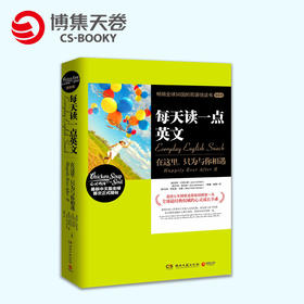 中南博集天卷 每天读一点英文:在这里,只为与你相遇 外语英语读物英汉对照 关于爱情婚姻的精彩篇目富含人生智慧 正版书籍现货