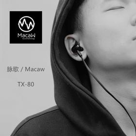 【爱音乐】无线蓝牙耳机 颈挂脖式磁吸跑步运动入耳式魔音脉歌/macaw tx-80