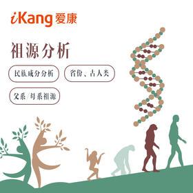 南方基因-祖源基因检测