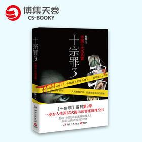 十宗罪3 中国十大变态凶杀案 蜘蛛悬疑恐怖惊悚推理小说