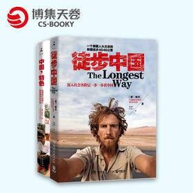 【博集天卷】 徒步中国+中国,特色 共2册 雷克旅行 外国人眼中的中国:微博红德国人雷克眼中的中国 文学 散文随笔 旅游 自助游