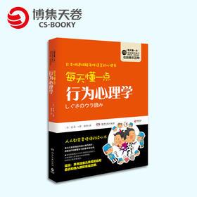 【博集天卷】每天懂一点行为心理学 匠英一著 日本快速破解身体语言的心理书 连FBI都要学习的基本的读心术 人文社科心理学行为