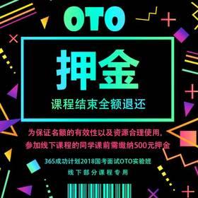 """365成""""功""""计划OTO实验班押金"""