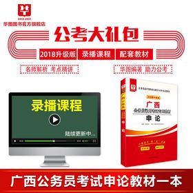 【学习包】2018升级版-广西公务员录用考试专用教材-申论