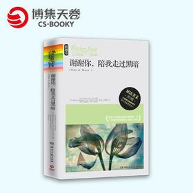 【博集天卷】《谢谢你,陪我走过黑暗》(超越卷) 赠朗读CD1张 双语美文心灵鸡汤秘密花园 全球经典权威的心灵成长读物 正版图书