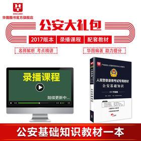 【学习包】2018-人民警察录用考试专用教材-公安基础知识(公安专业知识)