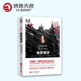 """【博集天卷】官方正版 秘密演讲 汤姆·罗伯·史密斯畅销外国小说与《44号孩子》《6号特工》并称为""""苏联暗黑时代三部曲"""""""