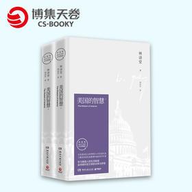【博集天卷】美国的智慧纪念典藏版 全2册 林语堂 美国的智慧 林语堂 著 中国现当代随笔文学 曾多次获得诺贝尔文学奖提名