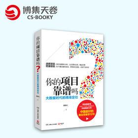 【博集天卷】 现货:你的项目靠谱吗    数据时代的精准定位!面向中国本土的市场营销圣经!中国好的商业思维学习书!