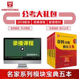 【学习包】2018(第12版)公务员录用考试华图名家讲义系列教材模块宝典 5本套