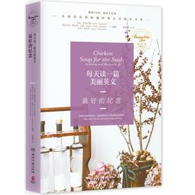 新书现货  每天读一篇美丽英文-好的纪念  杰克·坎菲尔德(Jack Canfield) 心灵鸡汤 中英双语 英语学习
