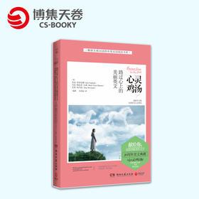 【博集天卷】心灵鸡汤:路过心上的美丽英文 外语英语读物英汉对照双语读物外国文学 美国乃至世界各国公认的权威心灵成长读物