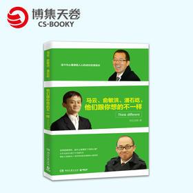 【博集天卷】 马云、俞敏洪、潘石屹-他们跟你想的不一样  励志书籍