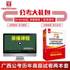 【学习包】2018 广西省公务员录用考试专用教材 行测申论 历年2本