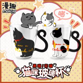 黑猫花猫可爱猫咪玻璃水杯