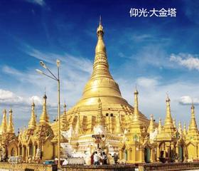 2019春节·(余款)缅甸佛教游学之旅9天 游学原生态南传佛教,礼拜原始塔庙佛像,参悟南北传佛教的历史与发展!