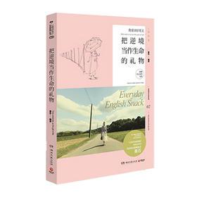【博集天卷】正版书籍现货 我爱读好英文:把逆境当作生命的礼物 章华 英语外语双语读物英汉互译 提高英语 单词注解实用句型